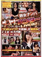 熟女ナンパ おばハンターLIVE02 ダウンロード
