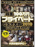 賞金100万円 プライベートビデオ大賞2010 エントリー作品集PART-1 ダウンロード