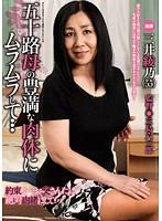 五十路母の豊満な肉体にムラムラして… 三井綾乃 ダウンロード