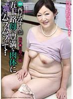 五十路母の豊満な肉体にムラムラして… 西尾みずえ ダウンロード