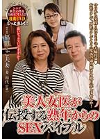 美人女医が伝授する熟年からのSEXバイブル 福田和代 ダウンロード