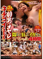 永久保存版 40男(オヤジ)のネチコイSEXに悶えて狂ってイカされスペシャル4時間 ダウンロード