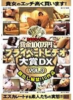 賞金100万円 プライベートビデオ大賞DX VOL.3 ダウンロード