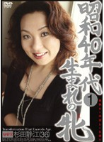 昭和40年代生まれの牝 1 杉田静江(36) ダウンロード