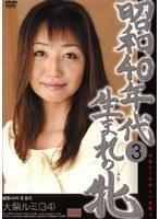 昭和40年代生まれの牝 3 大柴ルミ(34) ダウンロード