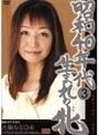 昭和40年代生まれの牝 3 大柴ルミ(34)