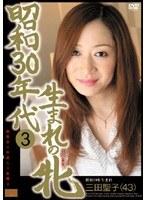 昭和30年代生まれの牝 3 三田聖子(43)