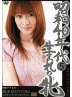 昭和40年代生まれの牝 5 真田ゆかり(35) ダウンロード
