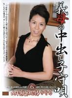義母の中出し子守唄 6 山村美和&椿かをる ダウンロード