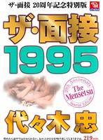 ザ・面接 20周年記念特別版 ザ・面接 1995 代々木忠