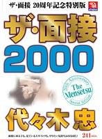 ザ・面接20周年記念特別版 ザ・面接 2000 代々木忠 ダウンロード