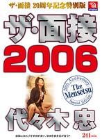 ザ・面接 2006 代々木忠 ダウンロード