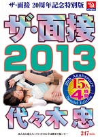 ザ・面接2013 代々木忠 ダウンロード