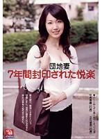 団地妻 7年間封印された悦楽