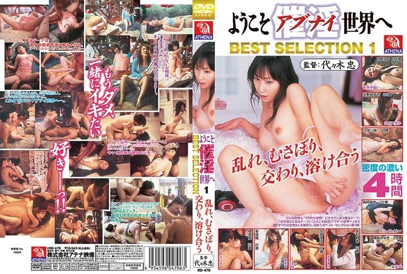ようこそ催淫(アブナイ)世界へ Best Selection 1 乱れ、むさぼり、交わり、溶け合う