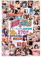 おはズボッ!チャーミングな超敏感娘28人270分SPECIAL いきなりズブー!! ダウンロード