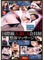 国際線人妻CA会員制整体マッサージ 極上美巨乳CA妻は乳房も性器もまさぐられ、激しく抵抗するが… ダウンロード