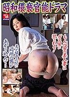 昭和猥褻官能ドラマシリーズ動画