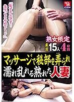 マッサージで秘部を弄られ濡れ乱れる熟れた人妻 熟女限定 厳選15人4時間 149rd01013のパッケージ画像