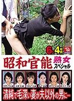 昭和官能熟女スペシャル 清純で毛深い妻が夫以外の男に… 6人4時間 149rd01014のパッケージ画像