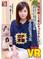 【VR】結婚退職した美人キャリアウーマン 新居で後輩クンにやられちゃった 笹川恵理 ダウンロード