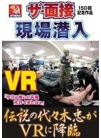 【VR】伝説の代々木忠がVRに降臨 ザ・面接150回記念作品現場潜入 神納花 ダウンロード