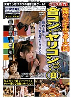 合コン!ヤリコン!! 8 関西上陸!ナニワ娘と乱チキ合コン!?