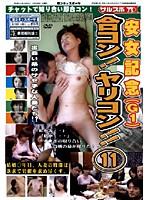 合コン!ヤリコン!! 11 出会い系のサセ子な人妻たち!? ダウンロード