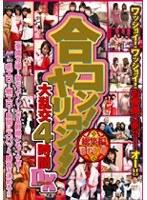合コン!ヤリコン!! 総集編 act.4 ダウンロード