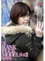 'A'RANK FUCK MODELS #2 新宿発…。 ダウンロード
