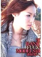 'A'RANK FUCK MODELS #3 新宿発…。