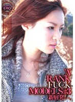 'A'RANK FUCK MODELS #3 新宿発…。 ダウンロード