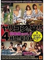 ヤリコンの宴!! 4時間の宴DX 総集編act.1 ダウンロード