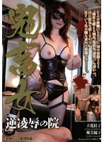 鬼畜女-きちくめ- 逆凌辱の院 ダウンロード