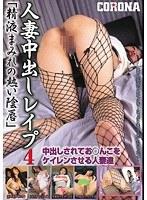 人妻中出しレイプ 4 「精液まみれの熱い陰唇」