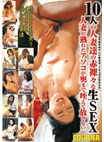 10人の人妻達の赤裸々な生SEX 人妻の熟れたアソコが奥まで咥えて放さない ダウンロード