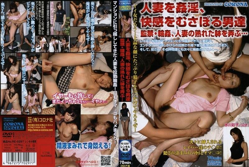 (151re0297r)[RE-297] 人妻を姦淫、快感をむさぼる男達 監禁・輪姦、人妻の熟れた躰を弄ぶ… ダウンロード
