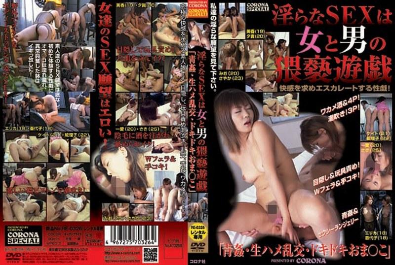 淫らなSEXは女と男の猥褻遊戯「青姦・生ハメ乱交・ドキドキおま○こ」のエロ画像