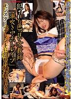 犯された色っぽい女教師「潮吹き中出しレイプ」モンスターペアレントに狙われ輪姦される!!