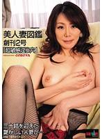 美人妻図鑑 創刊2号「超敏感淫ら穴」三十路を迎えた艶かしい人妻が… ダウンロード