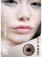 通常盤 穴女 中島京子 〜クチ、膣、尻、三穴同時挿入〜