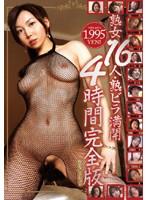 熟女16人・熟ビラ満開 4時間完全版 ダウンロード