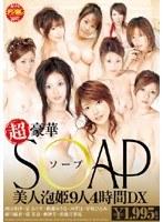 超豪華SOAP 美人泡姫9人4時間DX