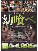 ○喰べ 〜22人の○マンコ味くらべ〜 ダウンロード