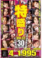特盛り Vol.02