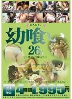 ○喰い26人 〜○マンコ味くらべ〜 ダウンロード