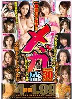 メガ盛り Vol.02