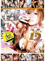 GAL15 ダウンロード