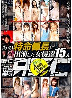 あの特命○長に出演した女優達15人 ダウンロード