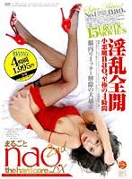 まるごとnao.DX 2nd ダウンロード